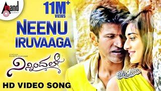 Ninnindale | Neenu Iruvaaga | Kannada HD Video Song | Power Star Puneeth Rajkumar | Erica Fernandis