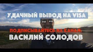 1.Удачный вывод на VISA. 2. Рекомендую канал Василия Солодова. Он мне не платил)))