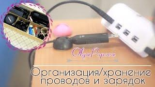 Как хранить шнур от зарядки