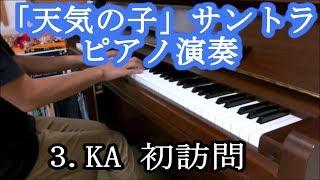 天気の子サントラ(Piano.ver)その3「KA 初訪問」