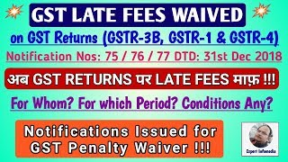 GST Late Fees Waived: Notifications Issued for GSTR-3B, GSTR-1, GSTR-4|लेट फीस माफ़!Conditions Any??