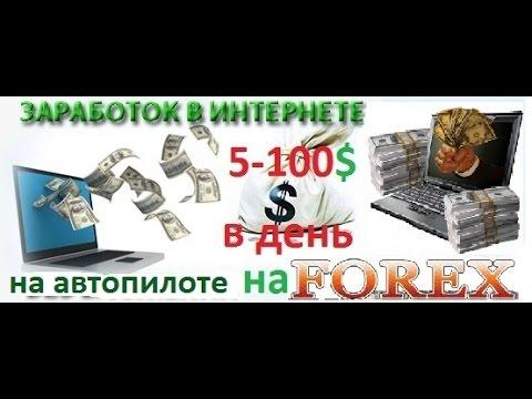 Форекс доллар прогноз
