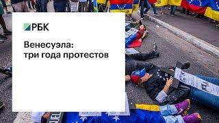Венесуэла: три года протестов