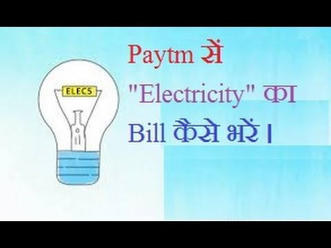 घर बैठे बिजली का बिल कैसे भरे | How to pay Electricity on paytm