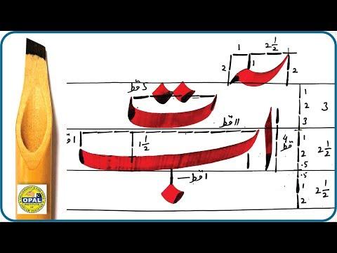 OPAL- Urdu Calligraphy