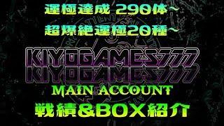 チャンネル紹介モンストメインアカウントBOX公開&戦績紹介動画チャンネル開設一ヶ月記念