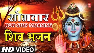 Monday Morning Shiv Bhajans I ANURADHA PAUDWAL,HARIHARAN, LAKHBIR LAKKHA