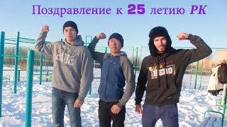 Видео Поздравление к дню независимости 2k16