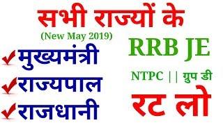 सभी राज्यों के मुख्यमंत्रियों, राज्यपाल, राजधानी 2019 // states CM, governor 2019 for RRB JE, NTPC,