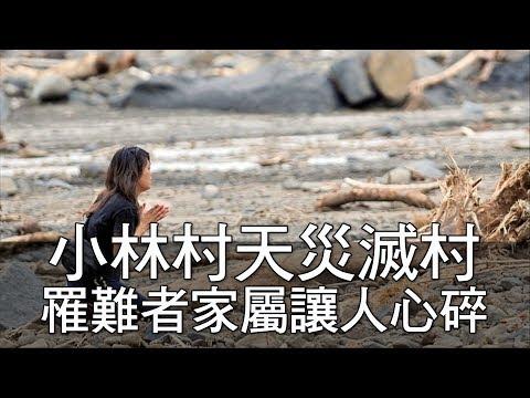 【精華版】小林村天災滅村 罹難者家屬一句話讓人心碎