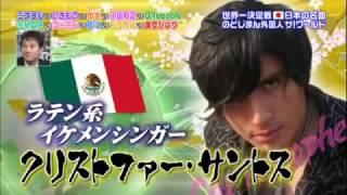 Mexicano canta en Japón - One Love de Arashi