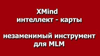 XMind незаменимый инструмент для MLM