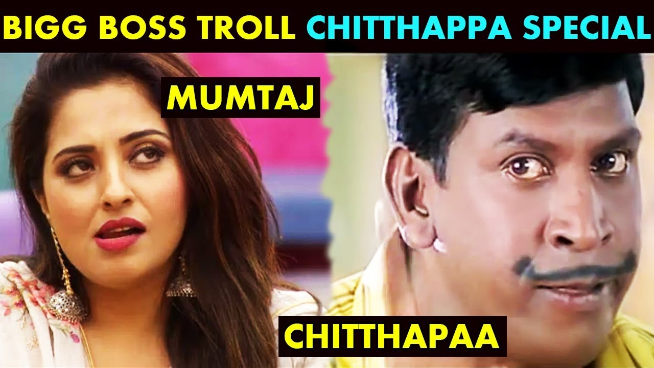 Bigg Boss Troll | Chitthappa Special | Vijay Tv Bigg Boss Tamil Vadivelu Memes