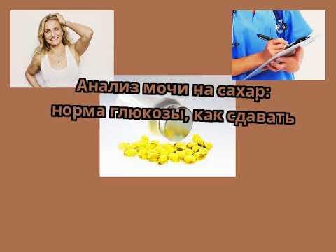 Лечение сосудов диабетикам