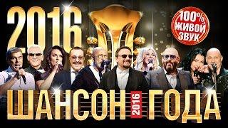 ШАНСОН ГОДА - 2016 КОНЦЕРТ В КРЕМЛЕ /HD