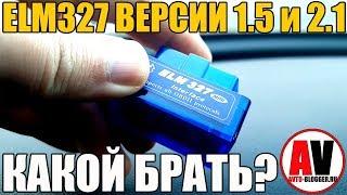 ELM327 версия 1.5 и 2.1 - КАК ПРАВИЛЬНО ВЫБРАТЬ?