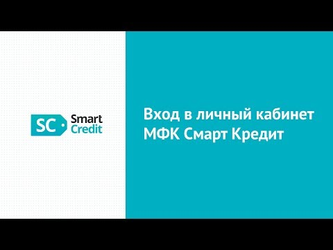 Вход в личный кабинет МФК Смарт Кредит (smartcredit.ru) онлайн на официальном сайте компании