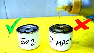 Даже не думайте заливать масло в фильтр!! Практический тест!!