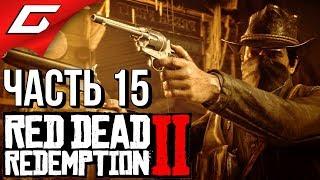 RED DEAD REDEMPTION 2 ➤ Прохождение #15 ➤ ЛОГОВО О