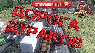 Euro Truck Simulator 2 multiplayer Дорога Дураков Стрим💥Онлайн💥