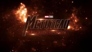 Мстители: Война бесконечности Фан Трейлер  / Avengers: Infinity War Teaser Trailers / 2018