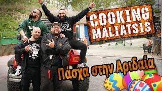 Cooking Maliatsis - 128 - Πάσχα στην Αριδαία με τους Unboxholics