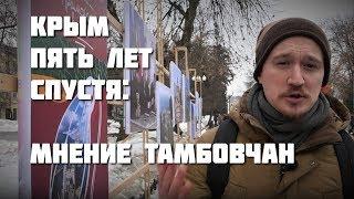 Крым. Пять лет спустя: мнение тамбовчан