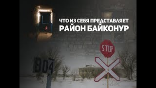 """Лесозавод"", ""Чугунка"", кладбище. Что из себя представляет район Байконур"