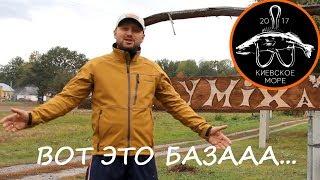 Рыболовные базы на днепродзержинск