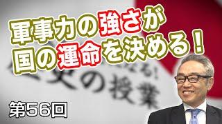 第11回 日本人に合う食べ物・合わない食べ物