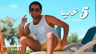 كليب خمسة عليا شحتة كاريكا | Shehta Karika - Clip 5 Alyaa 2020 تحميل MP3