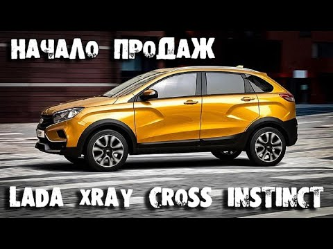 Lada XRAY Cross Instinct  начало продажи онлайн