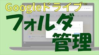 【初心者】Googleドライブ基礎③「フォルダ管理」