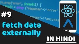 #9 - fetch data externally in react native   componentDidMount   react native tutorials in hindi
