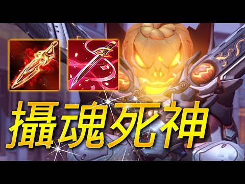 【尚恩】死神終於改強!3招技能全強化,一套帶走的能力UP!