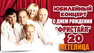Фристайл & Сергей Кузнецов, Нина Кирсо - Метелица (Live)