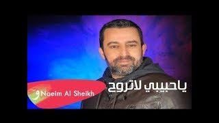تحميل اغاني نعيم الشيخ - ياحبيبي لاتروح / Naeim Alsheikh - Ya Habibi La Terih MP3