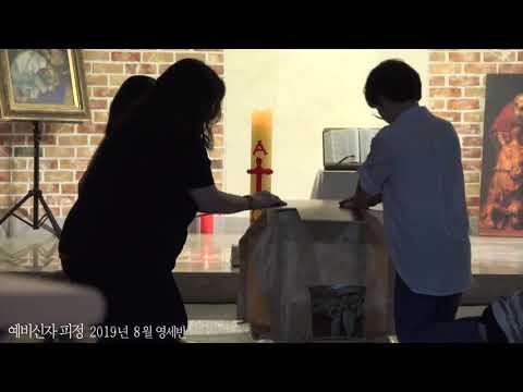 예비신자 피정, 2019년 8월 영세반