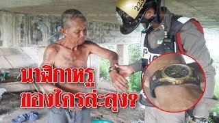 ตำรวจอึ้ง ! ลุงจรจัดไฮโซ นอนใต้สะพาน สวมนาฬิกาหรู ของสะสมราคาแพง! : Khaosod TV