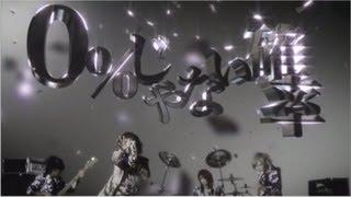 DIV 10/23 1st Full Album「ZERO ONE」MV FULL