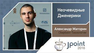 Александр Маторин — Неочевидные Дженерики