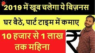 घर बैठे, पार्ट टाइम में कमाए 10 हजार से 1 लाख |business ideas in hindi |EARN MONEY ONLINE Hindi