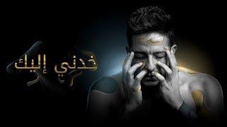 اغاني طرب MP3 Hamaki - Khodni Eleik (Official Lyrics Video) / حماقي - خدني إليك - كلمات تحميل MP3