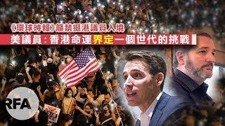 粵語新聞報道(10-14-2019)| 13萬人為《香港人權與民主法案》造勢;學者林鄭指「派糖」再多難解民怨