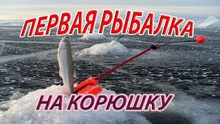 Рыбалка со льда во владивостоке