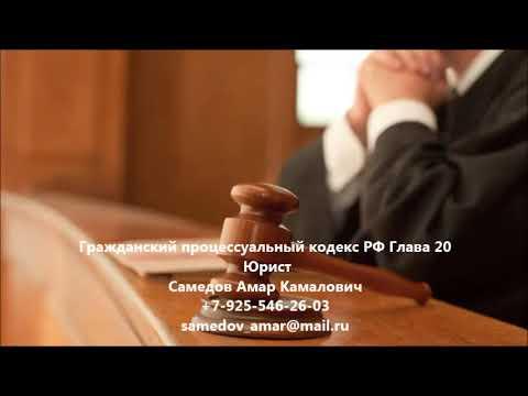 Гражданский процессуальный кодекс  РФ Глава 20 ОПРЕДЕЛЕНИЕ СУДА