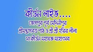 Bhogpur Bazar Kirtan Live....