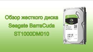 Обзор жесткого диска Seagate BarraCuda ST1000DM010
