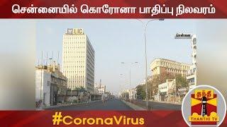 சென்னையில் கொரோனா பாதிப்பு நிலவரம் | Chennai | COVID19