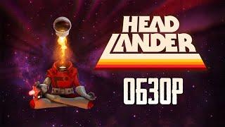 Обзор игры Headlander (Greed71 Review)